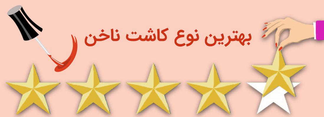 بهترین نوع کاشت ناخن چیست؟ | نیل آکادمی