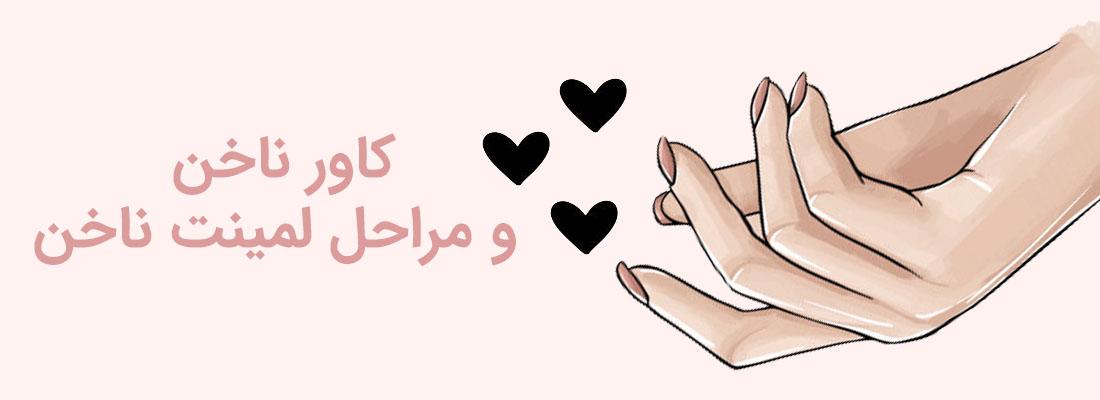 کاور ناخن یا لمینت ناخن | نیل آکادمی
