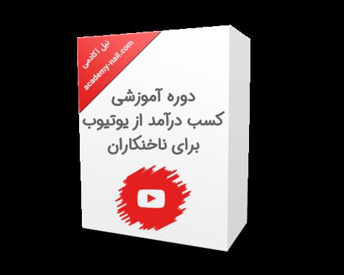 بسته آموزشی کسب درآمد از یوتیوب برای ناخنکاران | نیل آکادمی