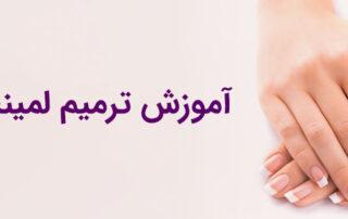 آموزش ترمیم لمینت ناخن | نیل آکادمی
