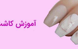 کاشت ماربل | نیل آکادمی